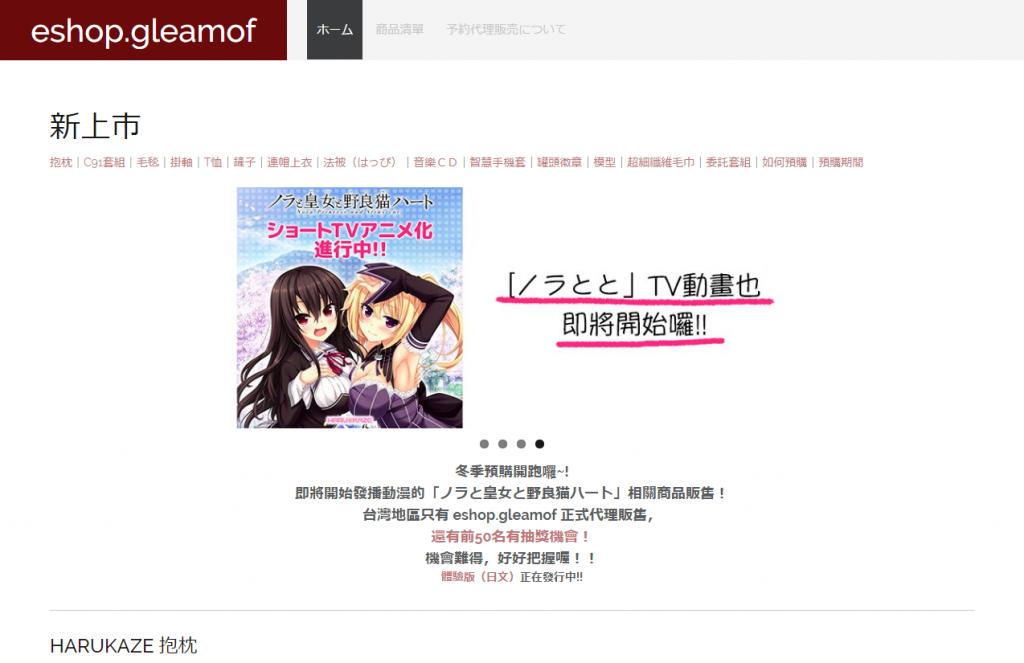 引進日本ACG周邊精品 eshop.gleamof 精選商品