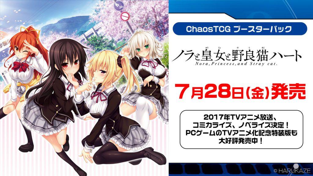 【再修正】ノラと皇女と野良猫ハート_参戦スライド