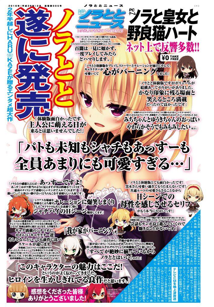 noratoto_news_5_1