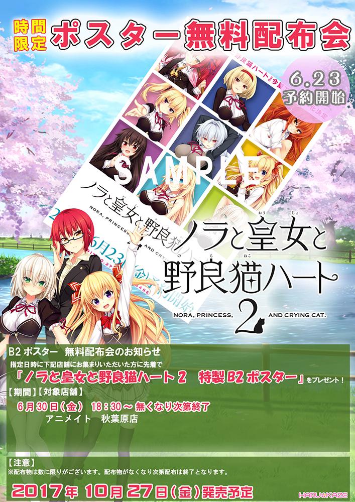 【POP】ポスター無料配布 アニメイト0630