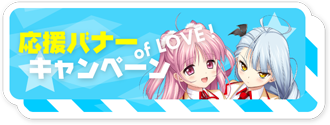 応援バナーキャンペーン開催中!